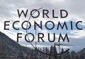 Международный экономический форум в Давосе, Швейцария