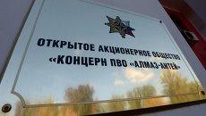 Вывеска ОАО Концерн ПВО Алмаз-Антей. Архивное фото