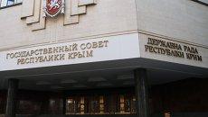 Фасад Государственного совета Республики Крым в Симферополе. Архивное фото