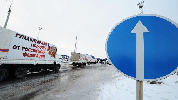 Отправка двенадцатого гуманитарного конвоя для Донбасса. Архивное фото