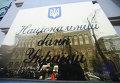 """Вывеска """"Национального банка Украины"""" с отражением активистов """"кредитного"""" Майдана во время акции"""