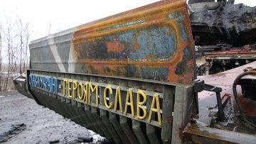 Сгоревшая украинская военная техника на дороге из Углегорска в Дебальцево. Архивное фото