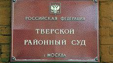 Вывеска Тверской районный суд Москвы. Архивное фото