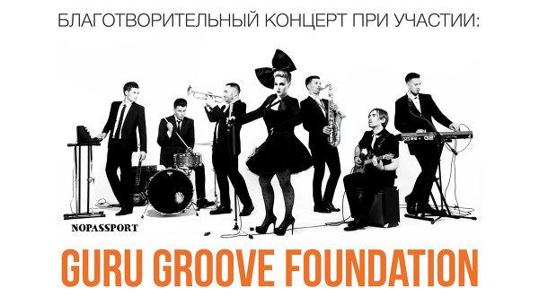 Афиша Благотворительного концерта в поддержку фонда Измени одну жизнь