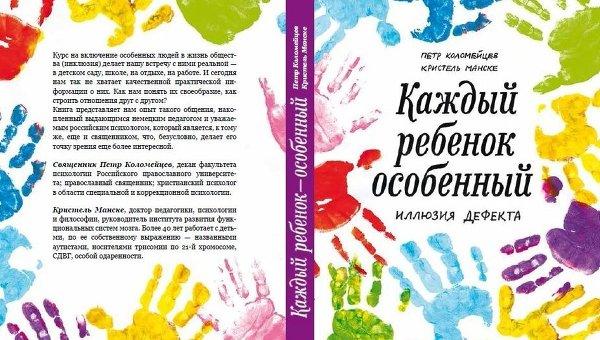 Обложка книги Каждый ребенок особенный