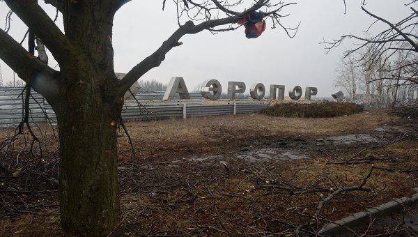 Представители миссии ОБСЕ посетили аэропорт Донецка. Архивное фото