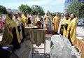 Торжественная закладка храма Всех святых в земле Российской просиявших в Севастополе