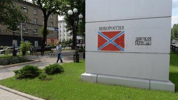 Флаг Новороссии, нарисованный на стене здания на одной из улиц города Донецка. Архивное фотофото