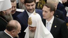 Выступление Патриарха Кирилла в Госдуме