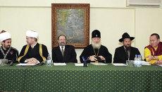 Пресс-конференция членов Президиума Межрелигиозного совета России