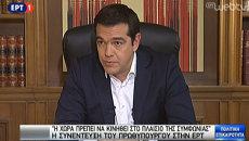 Соглашение Греции с ЕС по госдолгу: оправдания Ципраса и критика Варуфакиса