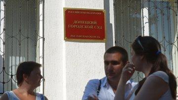 Здание Донецкого суда Ростовской области, где идут предварительные слушания по делу Надежды Савченко