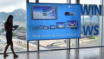 Презентация операционной системы Windows 10. Архивное фото