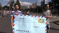 Жители Донецка несли огромное письмо Порошенко на митинге против политики Киева