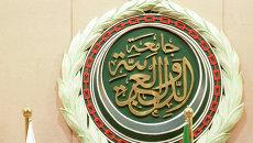 Эмблема в штаб-квартире Лиги арабских государств (ЛАГ). Архивное фото