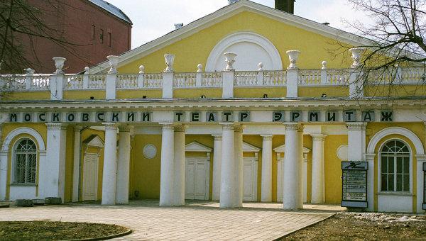 Московский театр Эрмитаж. Архивное фото