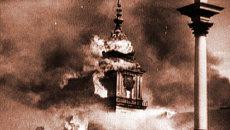 Неудачные попытки предотвратить Вторую мировую войну. Архивные кадры