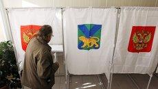 Единый день голосования в Приморье. Архивное фото