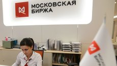 Сотрудница в офисе группы Московская Биржа ММВБ-РТС. Архивное фото