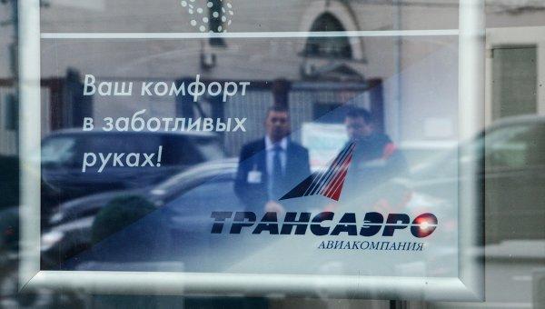 Суд отложил банкротство «Трансаэро»