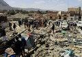 Последствия авиаудара в йеменской провинции Дамар