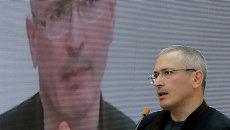 Бывший глава нефтяной компании ЮКОС Михаил Ходорковский. Архив