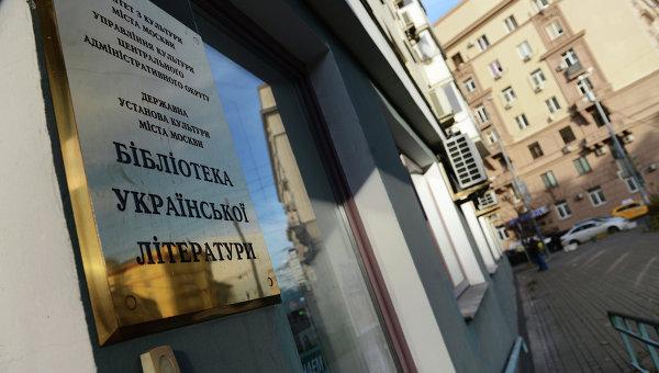 Вывеска на здании Библиотеки украинской литературы в Москве. Архивное фото.