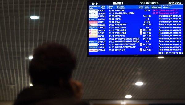 Табло с информацией в аэропорту Домодедово в Москве. Архивное фото