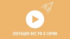 Операция российских Воздушно-космических сил в Сирии
