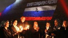 Акция памяти жертв крушения российского А321. Архивное фото
