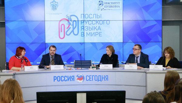 Пресс-конференция Послы русского языка в мире