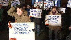 Турцию, НАТО к ответу! – москвичи вышли протестовать из-за сбитого Су-24
