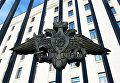 Герб на ограде здания министерства обороны РФ на Фрунзенской набережной в Москве
