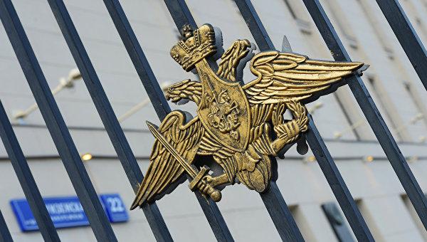 Герб на ограде здания министерства обороны РФ. Архивное фото