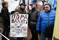 Участники акции протеста с требованием отставки правительства Украины перед зданием Верховной Рады в Киеве.