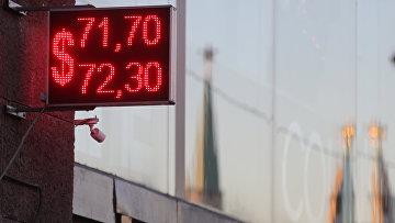 Электронное табло курса обмена валют в центре Москвы