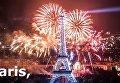 Новогодние фейерверки в разных странах мира