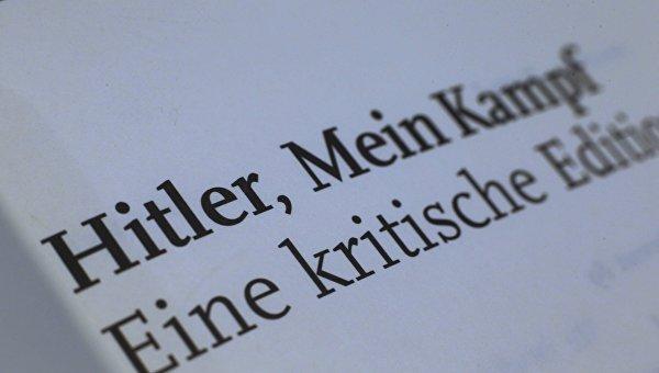 Переизданная книга Адольфа Гитлера Майн кампф (Mein Kampf) с критическими комментариями