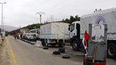 Конвой Международного комитета Красного Креста с грузом гуманитарной помощи в Сирии. Архивное фото