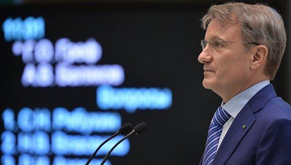 Президент и председатель правления ПАО Сбербанк Герман Греф