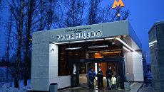 Вход на открывшуюся станцию Румянцево Сокольнической линии Московского метрополитена