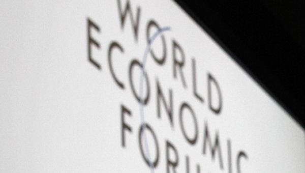 Сессия Всемирного экономического форума (ВЭФ). Архивное фото