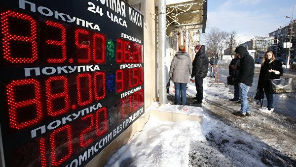 Курс валют в Москве, 21 января 2016