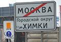 Информационный дорожный знак на Ленинградском шоссе на въезде в город Химки