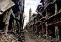 Разрушения в городе Хомс в Сирии