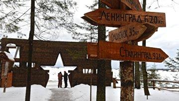 На территории музейно-исторического комплекса Партизанская деревня, построенном в парке Патриот в Кубинке