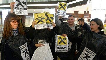 Валютные заемщики штурмуют ипотечный центр Райффайзенбанка в Москве