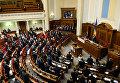 Весенняя сессия Верховной рады открылась в Киеве