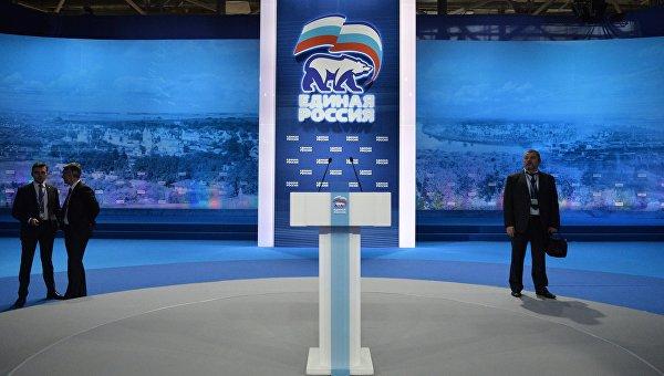I этап ХV Съезда партии Единая Россия. День второй