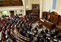 Депутаты на первом заседании весенней сессии Верховной рады Украины в Киеве